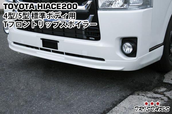 ハイエース 200系 4型 標準用 Tフロントリップスポイラー