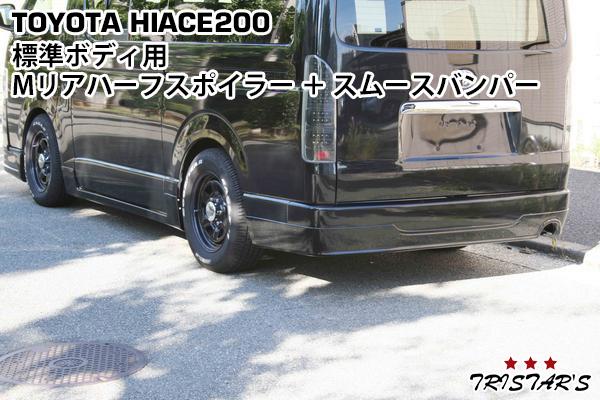 ハイエース 200系 標準用 Mリアハーフスポイラー&スムースバンパー 1型 2型 3型