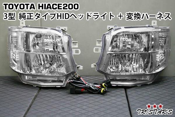 ハイエース レジアスエース 200系 3型 純正タイプ HIDヘッドライト オートレベライザー付き H4→HID変換ハーネス付き