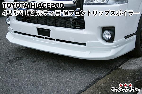 ハイエース 200系 4型 標準用 Mフロントリップスポイラー