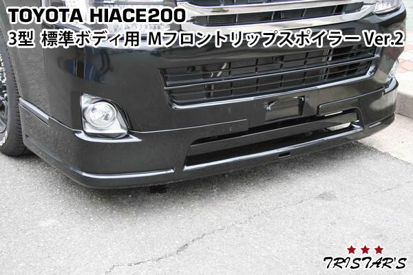 ハイエース 200系 3型 標準用 Mフロントリップスポイラー Ver.2