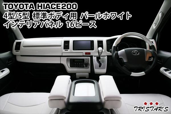 200系 ハイエース 標準用 4型 S-GL インテリアパネル 16P パールホワイト