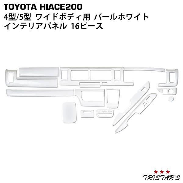 ハイエース 200系 ワイドボディ用 4型 5型 S-GL インテリアパネル 16P パールホワイト (カラーNo.070)