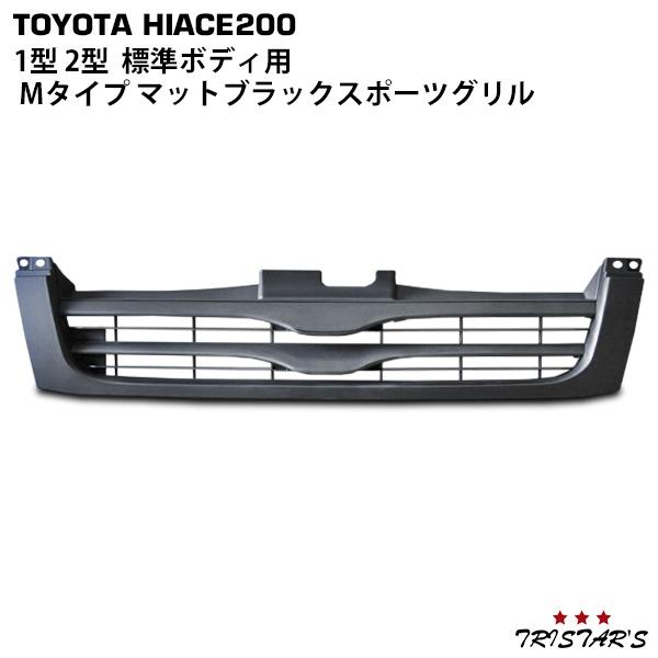 平成16年~22年6月 標準ボディーに対応 ハイエース 日本産 200系 Mタイプ マットブラックスポーツグリル 2型 1型 スピード対応 全国送料無料