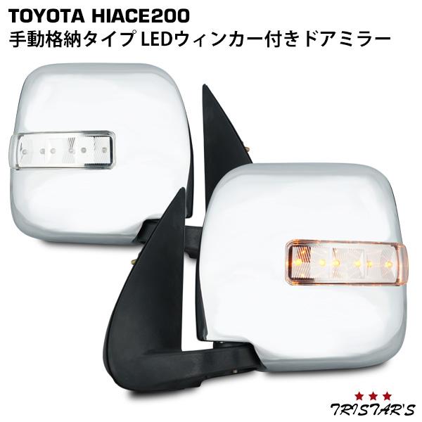 ハイエース 200系 DX用 LEDウインカー付き メッキドアミラー 左右セット