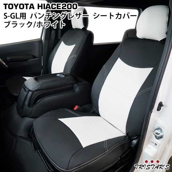 200系 ハイエース S-GL パンチングレザーシートカバー ブラック/ホワイト