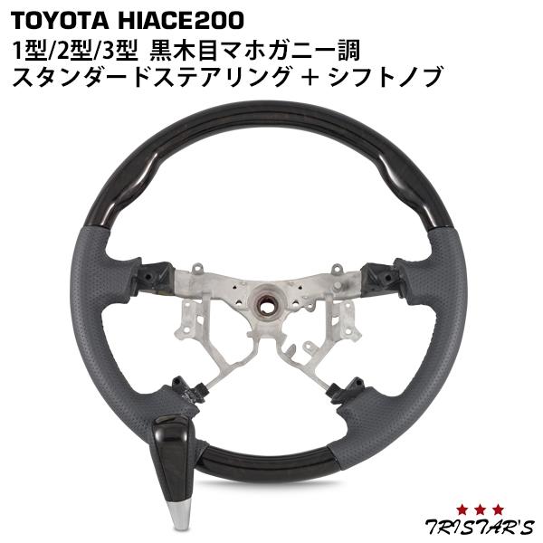 200系 ハイエース 1型 2型 3型 ダークプライム 黒木目マホガニー調 スタンダードタイプ ステアリング シフトノブ セット