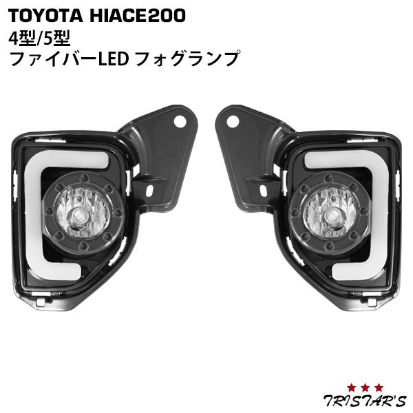 ハイエース 200系 4型 5型 標準 ワイド ファイバー デイライト ウインカー連動 LEDフォグランプ