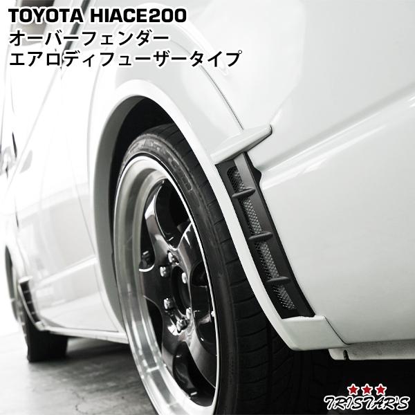 ハイエース レジアスエース 200系 専用 オーバーフェンダー エアロディフューザータイプ ABS製 8P マットブラック