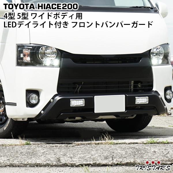 ハイエース 200系 4型 5型 ワイドボディ用 LEDデイライト付き フロントバンパーガード
