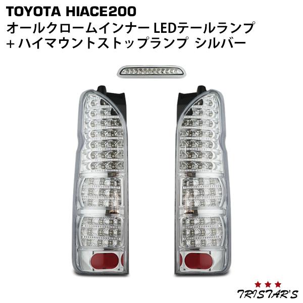 ハイエース 200系 フルLED オールクロームインナー LEDテールランプ + ハイマウントストップランプ クリスタルシルバータイプ