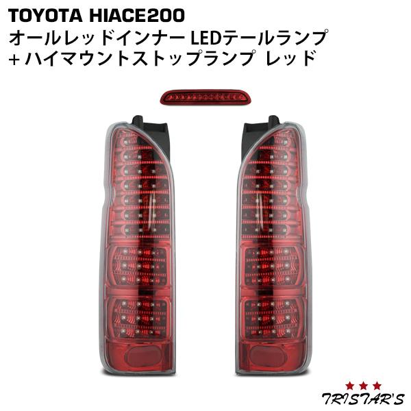 ハイエース 200系 フルLED オールレッドインナー LEDテールランプ コーキング済 + ハイマウントストップランプ レッドタイプ