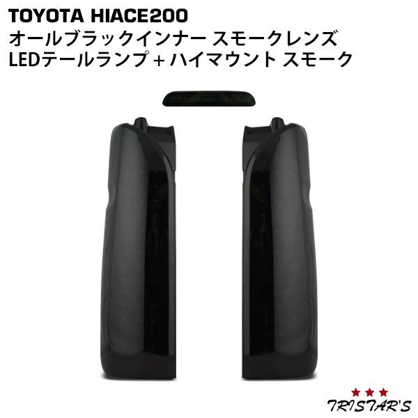 ハイエース 200系 フルLED オールブラックインナー スモークレンズ LEDテールランプ コーキング済 + ハイマウントストップランプ スモークタイプ