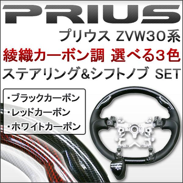 ZVW30系 プリウス 綾織カーボン調 ガングリップステアリング シフトノブSET