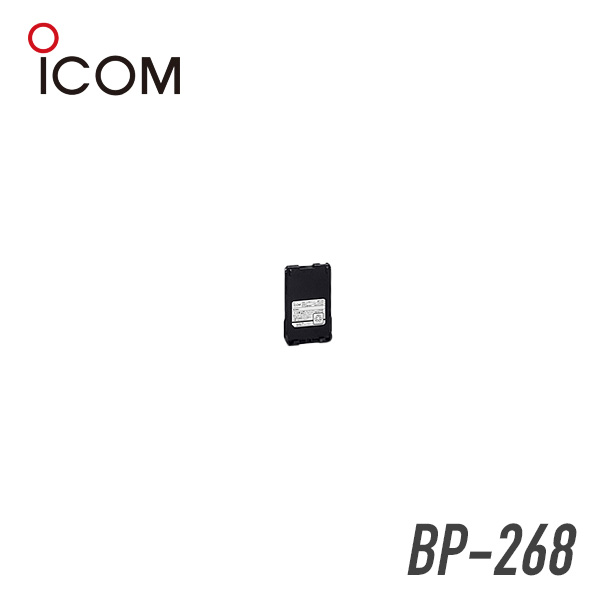 アイコム ICOM BP-268 リチウムイオンバッテリーパック バッテリー/充電池 (7.4V 1100mAh)