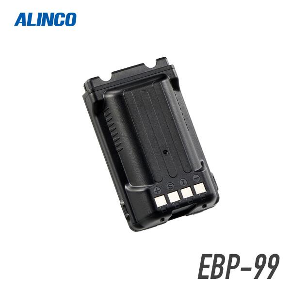アルインコ ALINCO EBP-99 大容量リチウムイオンバッテリー 充電池