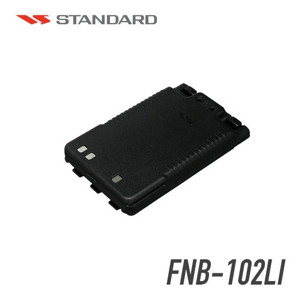 八重洲無線 最新アイテム スタンダード FNB-102LI 標準型リチウムイオン電池パック 送料無料限定セール中