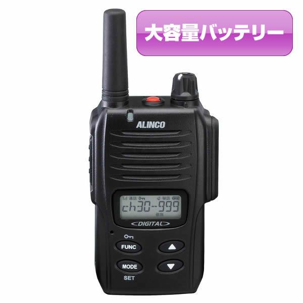 無線機 トランシーバー アルインコ DJ-DP10B(1Wデジタル登録局簡易無線機 防水 ALINCO 大容量バッテリータイプ)