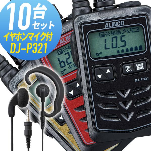 トランシーバー 10セット DJ-P321 インカム 無線機 アルインコ オリジナルイヤホンマイク付き
