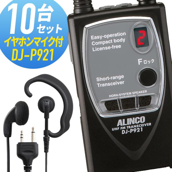 トランシーバー 10セット DJ-P921 インカム 無線機 アルインコ オリジナルイヤホンマイク付き