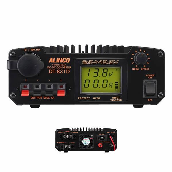 アルインコ ALINCO DT-831D DC/DCコンバーター