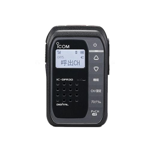 無線機 トランシーバー アイコム IC-DPR30B ブラック(1Wデジタル登録局簡易無線機 防水 インカム ICOM)