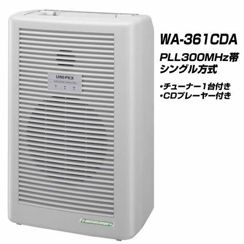 (廃盤)ユニペックス UNI-PEX WA-361CDA ワイヤレスアンプ(CD・チュ-ナ-1台付)(300MHzシングル)