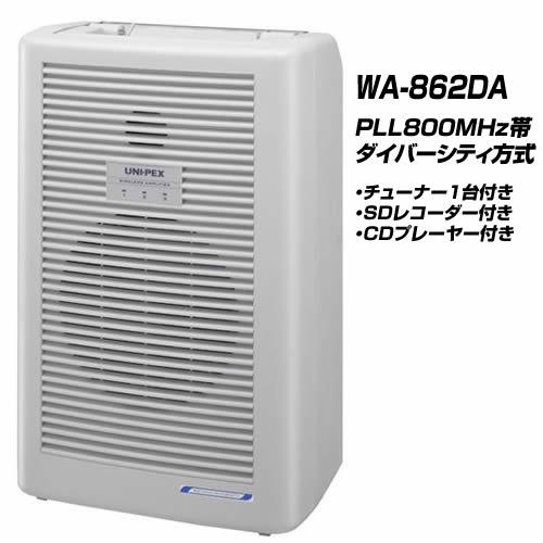 ユニペックス UNI-PEX WA-862DA ワイヤレスアンプ(SD・CD・チュ-ナ-1台付)(800MHzダイバシティ)