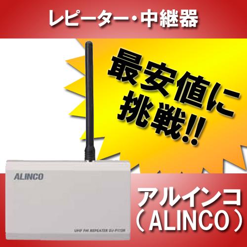 トランシーバー アルインコ DJ-P112R ( 特定小電力トランシーバー インカム 中継器 屋内用 ALINCO )