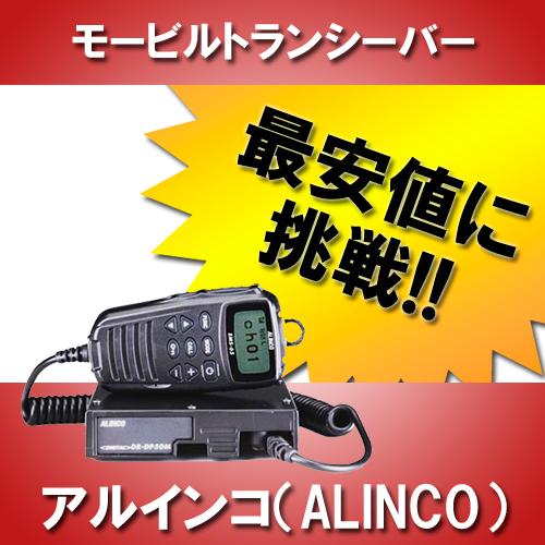 無線機 トランシーバー アルインコ DR-DP50M(5Wデジタル登録局簡易無線機 防水 インカム ALINCO)