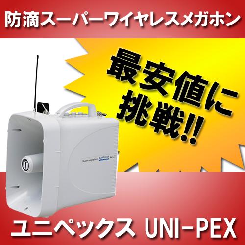 ユニペックス UNI-PEX TWB-300N 【最安値に挑戦】防滴スーパーワイヤレスメガホン トラメガ拡声器 ホイッスル付