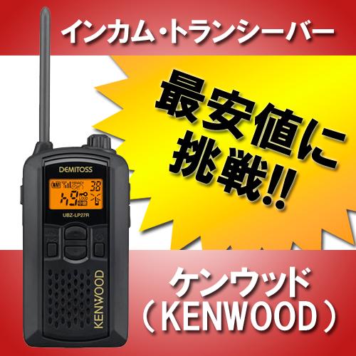 トランシーバー ケンウッド UBZ-LP27R ( 特定小電力トランシーバー インカム KENWOOD )
