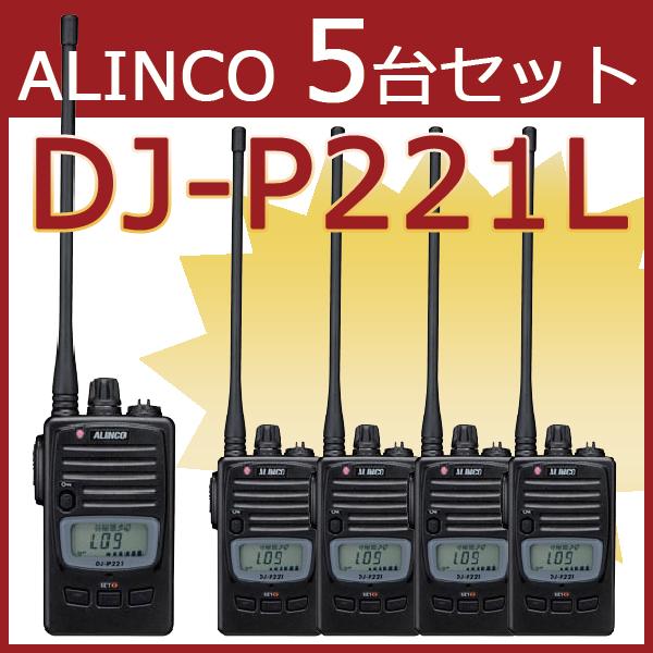 トランシーバー アルインコ DJ-P221L ロングアンテナ 5台セット ( 特定小電力トランシーバー 防水 インカム ALINCO )