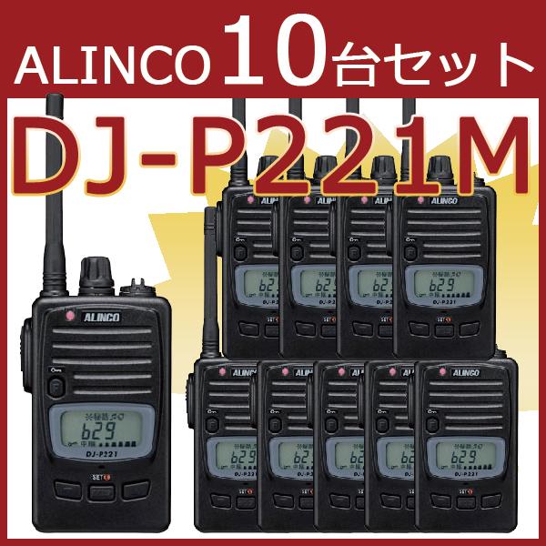 トランシーバー アルインコ DJ-P221M ミドルアンテナ 10台セット ( 特定小電力トランシーバー 防水 インカム ALINCO )