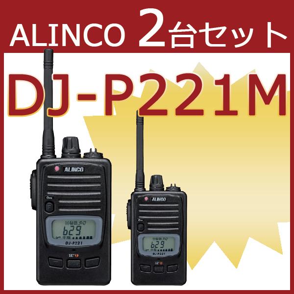 トランシーバー アルインコ DJ-P221M ミドルアンテナ 2台セット ( 特定小電力トランシーバー 防水 インカム ALINCO )