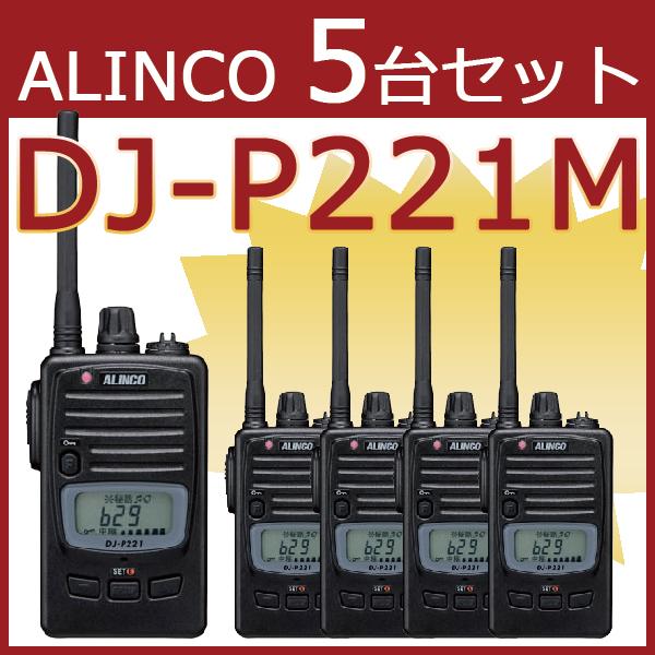 トランシーバー アルインコ DJ-P221M ミドルアンテナ 5台セット ( 特定小電力トランシーバー 防水 インカム ALINCO )