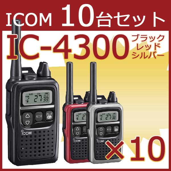 トランシーバー アイコム IC-4300 10台セット ( 特定小電力トランシーバー 防水 インカム ICOM )