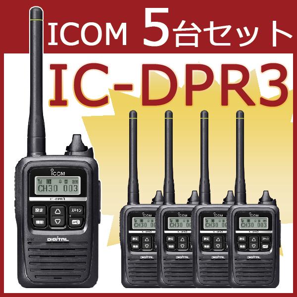 無線機 トランシーバー アイコム IC-DPR3 5台セット(1Wデジタル登録局簡易無線機 防水 インカム ICOM)