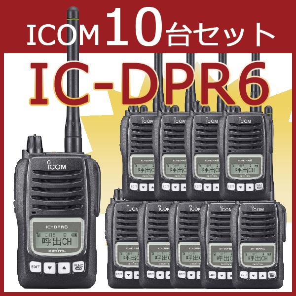 無線機 トランシーバー アイコム IC-DPR6 10台セット(5Wデジタル登録局簡易無線機 資格不要 防水 インカム ICOM)