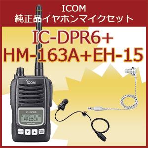 アイコム ICOM IC-DPR6&HM-163A&EH-15 携帯型デジタルトランシーバー 登録局 最大出力5W 純正イヤホンマイクセット