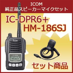 アイコム ICOM IC-DPR6&HM-186SJ 携帯型デジタルトランシーバー 登録局 最大出力5W 純正スピーカーマイクセット