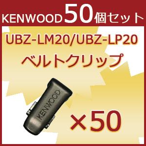ケンウッド KENWOOD UBZ-LK20/UBZ-LM20/UBZ-LP20対応 ベルトクリップ 50個セット まとめ買い