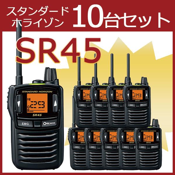トランシーバー スタンダード 八重洲無線 SR45 10台セット ( 特定小電力トランシーバー インカム STANDARD YAESU )