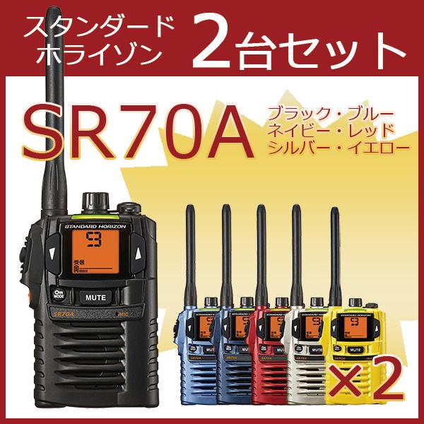 トランシーバー スタンダード 八重洲無線 SR70A 2台セット ( 特定小電力トランシーバー インカム STANDARD YAESU )