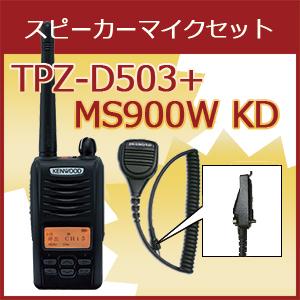 ケンウッド KENWOOD TPZ-D503&MS900WKD ハイパワーデジタルトランシーバー 登録局 最大出力5W 第一電波スピーカーマイクセット