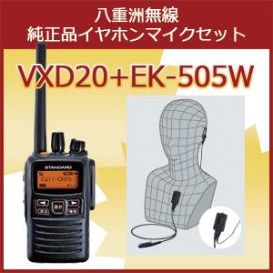 無線機 トランシーバー スタンダード 八重洲無線 VXD20 イヤホンマイクセット EK-505W(5Wデジタル登録局簡易無線機 防水 インカム STANDARD YAESU)