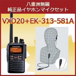 無線機 トランシーバー スタンダード 八重洲無線 VXD20 イヤホンマイクセット EK-313-581A(5Wデジタル登録局簡易無線機 防水 インカム STANDARD YAESU)
