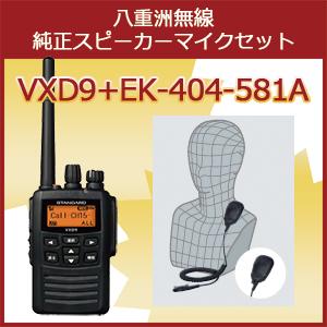 無線機 トランシーバー スタンダード 八重洲無線 VXDS9 スピーカーマイクセット EK-404-581A(5Wデジタル登録局簡易無線機 防水 インカム STANDARD YAESU)