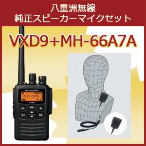 無線機 トランシーバー スタンダード 八重洲無線 VXDS9 スピーカーマイクセット MH-66A7A(5Wデジタル登録局簡易無線機 防水 インカム STANDARD YAESU)