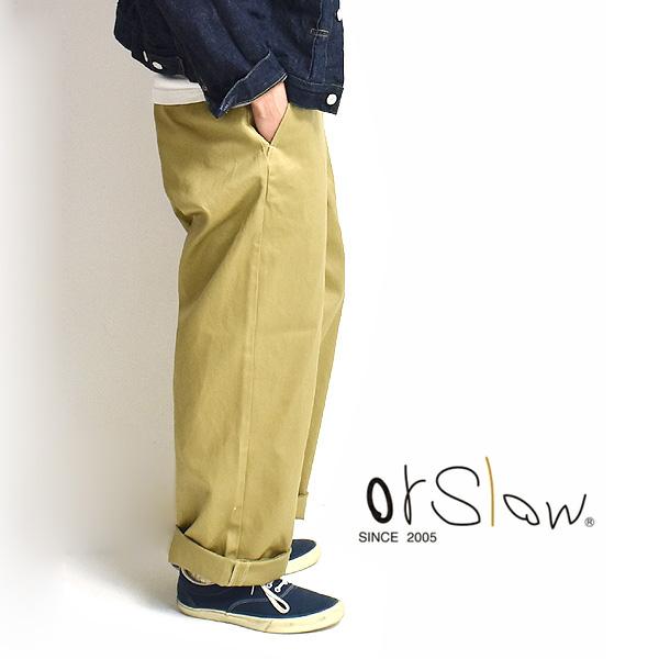 orSlow オアスロウ ヴィンテージ フィット アーミー トラウザー パンツ チノパン メンズ 5361 【送料無料】
